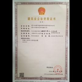 建筑企业资质证书正本