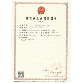 建筑企业资质证书副本